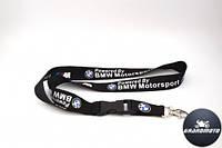 Шнурок на шею для ключей BMW
