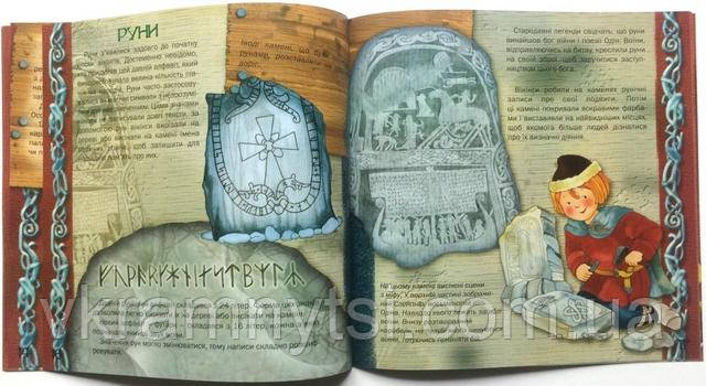 Вікінги. Книга + гра.  History for child