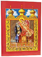 Моя перша сповідь. Книга для читання в сім`ї і в школі. Священик Артемій Владимиров