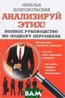 Н. Ю. Добровольская, А. М. Махров Анализируй этих! Полное руководство по подбору персонала