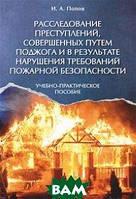 Попов Иван Алексеевич Расследование преступлений, совершенных путем поджога и в результате нарушения требований пожарной безопасности.