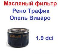 PURFLUX Франция Масляный фильтр на Рено Трафик Опель Виваро 1,9