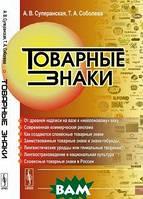 А. В. Суперанская, Т. А. Соболева Товарные знаки