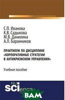 Данилина М.В. Практикум  Корпоративные стратегии в антикризисном управлении
