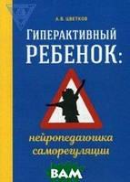 А. В. Цветков Гиперактивный ребенок. Нейропедагогика саморегуляции