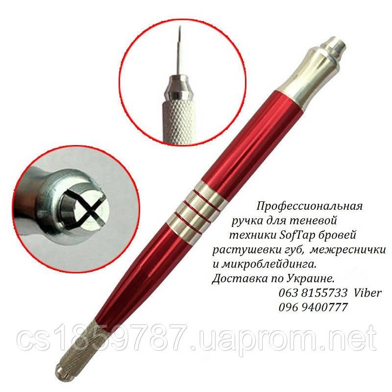 Манипулы для микроблейдинга бровей, ПУДРЫ, теневой SofTap  иглы к ним, фиксаторы.Киев