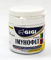 Витамины GIGI Имунофил имуностимулирующий препарат №60