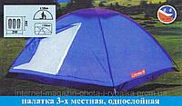 Палатка двухслойная туристическая, Палатка 3-местная Coleman 1012