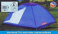 Палатка двухслойная туристическая, Палатка 3-местная Coleman 1012, фото 1