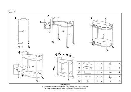 Барный столик Bar-3 (Halmar), фото 2