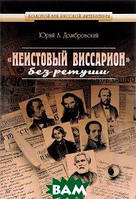 Юрий А. Домбровский Неистовый Виссарион  без ретуши