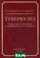 Браженко Николай Андреевич Туберкулез. Гомеостаз организма и эффективность лечения