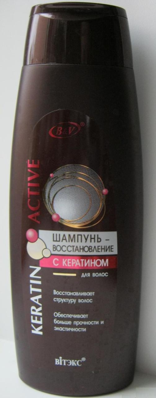 Шампунь-восстановление для волос с кератином Keratin Active Витекс 500 мл