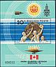 Венгрия 1976 - медалисты Монреаля - блок - MNH XF