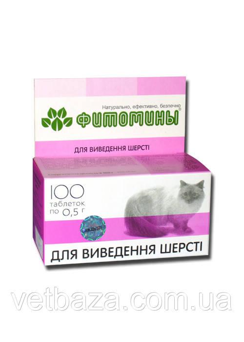 Витамины Фитомины для виведения шерсти у кошек, №100 ВЕДА