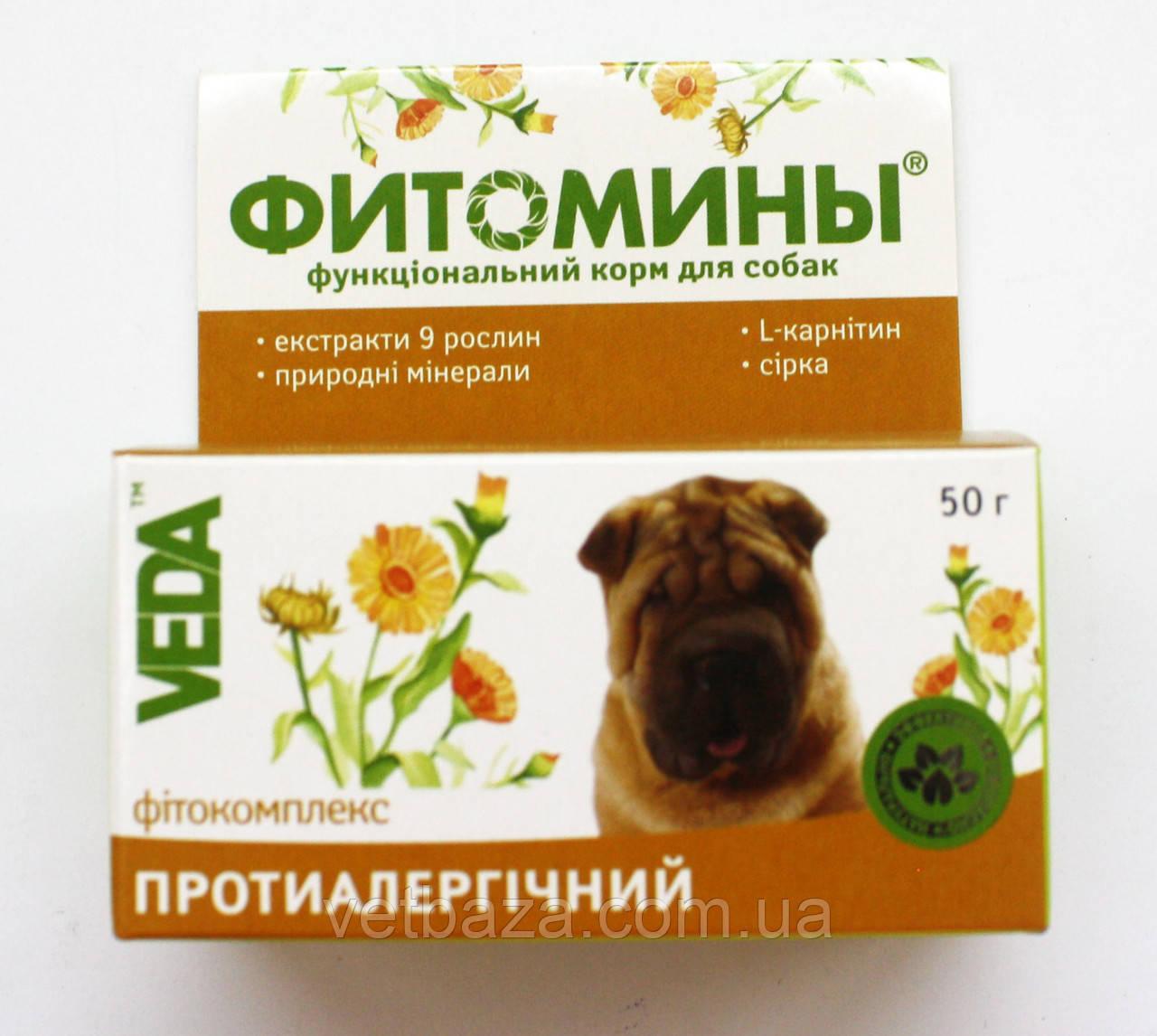 Витамины Фитомины против алергии для собак, №100 ВЕДА