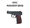 Пневматический пистолет KWC KM44D Makarov