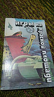 Сборник фантастики Игры на Красной площади