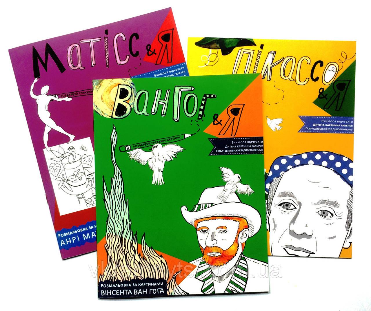 Комплект розмальовок за картинами Вінсента Ван Гога, Пабло Пікассо, Анрі Матісса