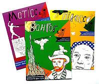 Комплект розмальовок за картинами Вінсента Ван Гога, Пабло Пікассо, Анрі Матісса, фото 1