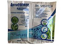 Гербицид Антисорняк 50 мл + Активатор 20 г