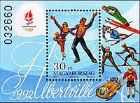 Венгрия 1991 - олимпиада Альбервиль - блок - MNH XF