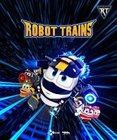 Роботы поезда- Robot trains уже в продаже!