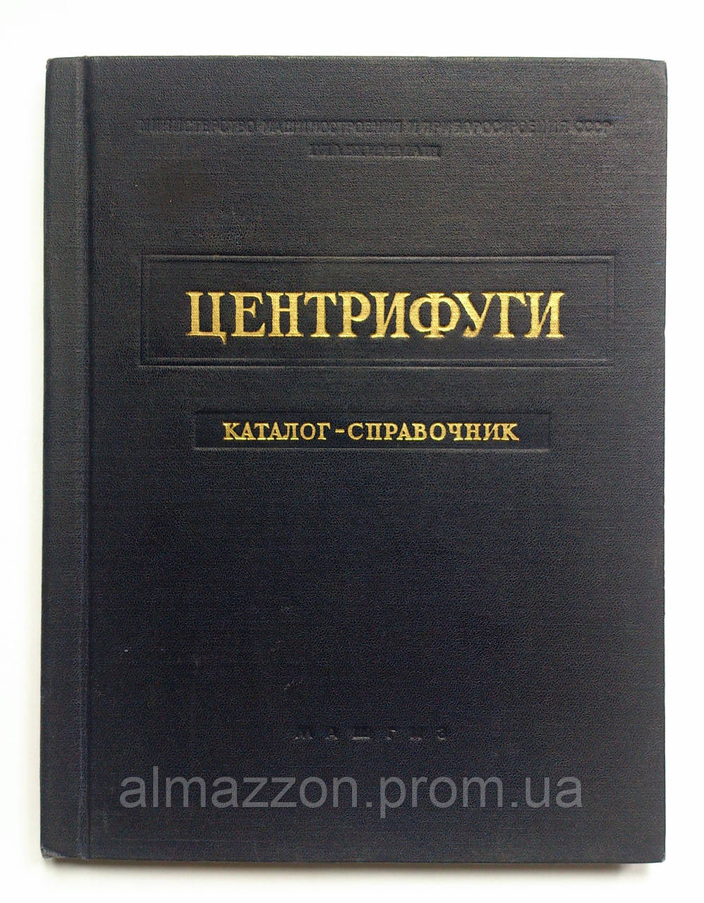 "Каталог-справочник ""Центрифуги"". 1955 год"