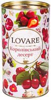 Рассыпной чай LOVARE смесь цветочного и фруктового чая Королевский десерт 80г