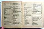 Список абонентов Одесской городской телефонной сети. 1971 год. 60 стр. рекламы!!!, фото 5