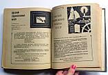 Список абонентов Одесской городской телефонной сети. 1971 год. 60 стр. рекламы!!!, фото 6