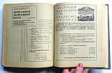 Список абонентов Одесской городской телефонной сети. 1971 год. 60 стр. рекламы!!!, фото 7