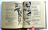 Список абонентов Одесской городской телефонной сети. 1971 год. 60 стр. рекламы!!!, фото 8
