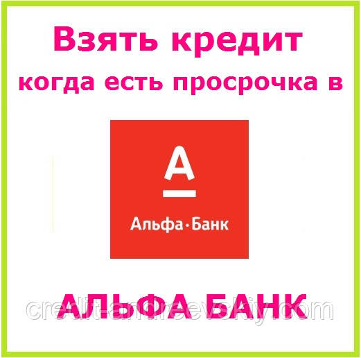 Просрочка по кредиту альфа банк 1 день связной банк звонят коллекторы