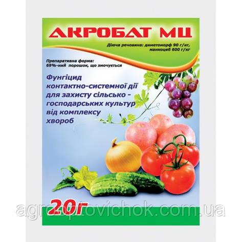 АКРОБАТ МЦ 20Г ФУНГИЦИД, фото 2