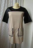 Платье модное мини Opus London р.46 7531