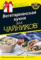 Вегетарианская кухня для чайников Хавала С
