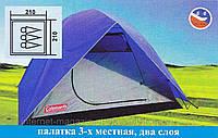 Палатка двухслойная с навесом, Палатка 3-местная Coleman 1018