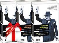 Вторая мировая война в 3-х книгах Черчилль У