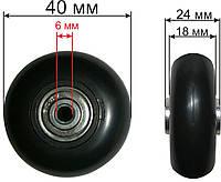 Колесо для валізи 40мм./6мм./24 мм.