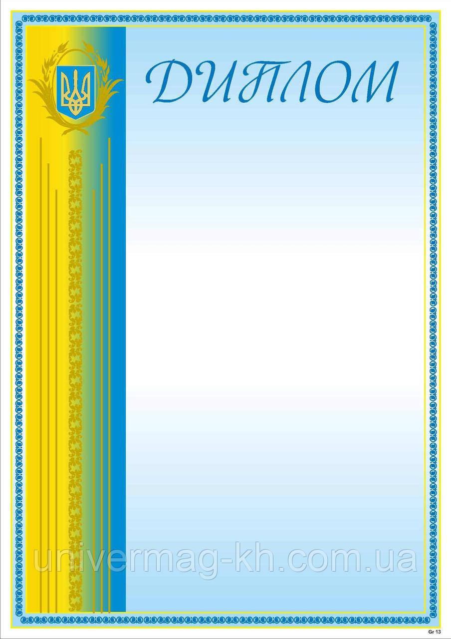 Поздравительный Диплом А цена грн купить в Харькове  Поздравительный Диплом А4 УНИВЕРМАГ оптовых цен в Харькове