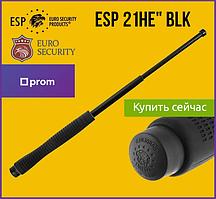 """Телескопическая дубинка ESP Эргономическая ручка 21"""" - EXB-21HE BLK (BH-34) (Закаленная сталь)"""
