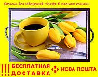 """Столик для завтрака """" В желтых тонах   """", фото 1"""