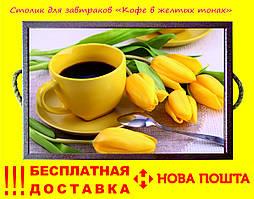 """Столик для завтрака """" В желтых тонах   """""""