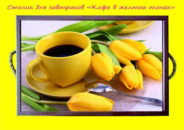 Столик для завтраков «Кофе в желтых тонах»