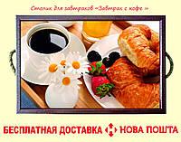 """Столик для завтрака """" Завтрак с ромашкой.  """""""