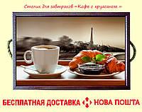 """Столик для завтрака """" Кофе с круасаном 1  """""""
