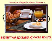 Столик для завтраков «Завтрак в Париже »