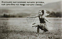 Картина-листовка Хорошее настроение