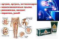 АРТРОХВОЯ пихтовый  крем бальзам Арго 30 мл артрит, артроз, остеохондроз, радикулит, полиартрит, миозит, грыжи